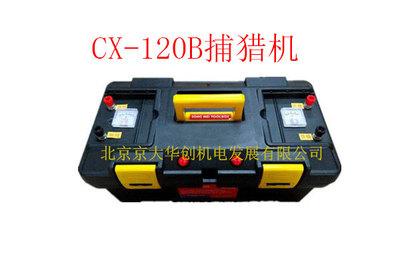 捕猎机CX-120B