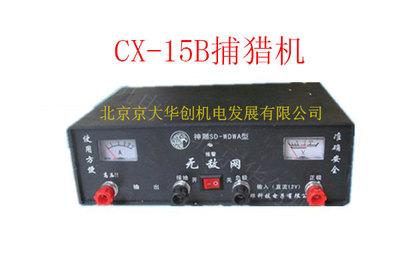 捕猎机CX-15B